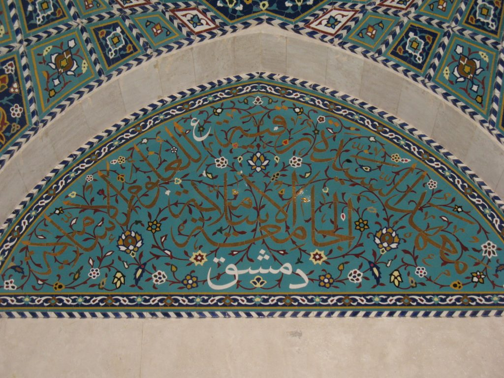 VIAGGIO IN SIRIA II PARTE, decorazione di una moschea